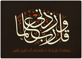 Arabic Decorative Writing